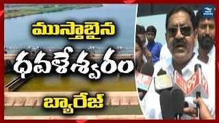 జనసేన కవాతు కోసం ముస్తాబైన ధవళేశ్వరం బ్యారేజ్ Janasena Kavathu on Dowleshwaram Barrage | New Waves