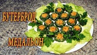 Смотреть онлайн Рецепт бутербродов с красной рыбой на день рождения