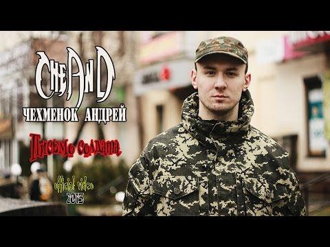 Солдат З Ато - Cheand - Письмо Солдата (Official Video, 2015) (Чехменок Андрей) (Премьера Клипа, Новинка, Музыка) - Youtube