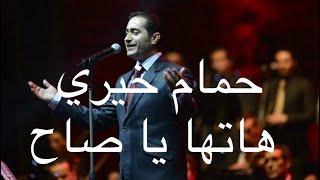 حمام خيري هاتها يا صاح | Hamam Khayri Hatiha Ya Sah