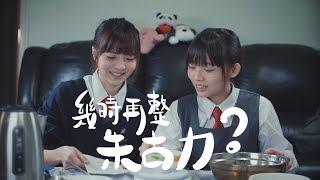 【短劇】幾時再整朱古力?|Pomato 小薯茄