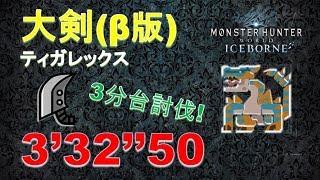 "【MHWI】β版 大剣 ティガレックス 3'32""50 (3分台討伐!) mhw Tigrex greatsword"