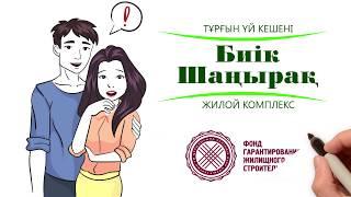 Дудл видео для рекламы ЖК Биiк Шанырак