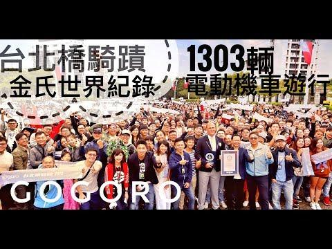 2018/10/07 gogoro 台北橋騎蹟 「電動機車遊行」金氏世界紀錄