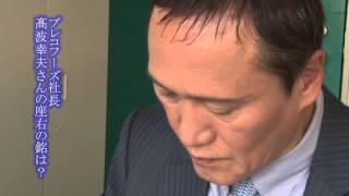 カンブリア宮殿座右の銘プレコフーズ社長・髙波幸夫氏2015.7.16