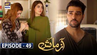 Azmaish Episode 49 [Subtitle Eng] | 5th September 2021 | ARY Digital Drama
