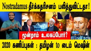 Nostradamus தீர்க்கதரிசனம் பலித்துவிட்டதா! I 3ஆம் உலகப்போர்? I 2020 கணிப்பு I தமிழன் to டைம் மெஷின்