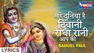 Sari Duniya Hai Deewani Radha Rani | Radha   - YouTube
