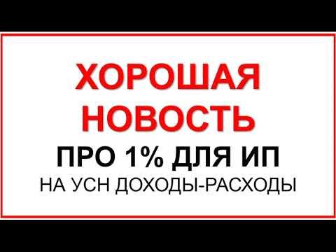УСН доходы минус расходы   Фиксированные взносы ИП 1% при доходе свыше 300 000 руб.   Налоги ИП