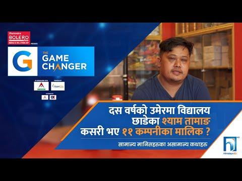 The Game Changer |   EP 1| Story 2 | Shyam  Tamang