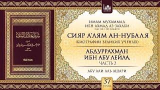 «Сияр а'лям ан-Нубаля» (биографии великих ученых). Урок 37. Абдуррахман ибн Абу Лейла, ч 2 | azan.kz