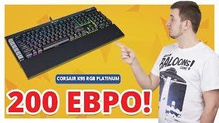 ИГРОВАЯ КЛАВИАТУРА ЗА 200 ЕВРО! Обзор Corsair K95  RGB Platinum!