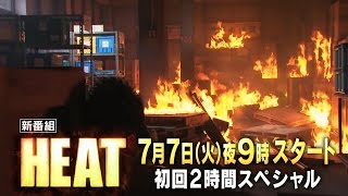 AKIRA、栗山千明《HEAT》劇情預告片