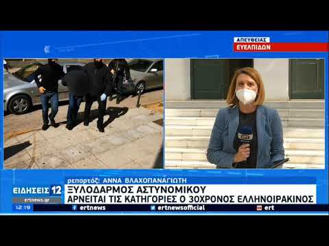 Σήμερα απολογούνται οι 9 κατηγορούμενοι για την επίθεση του αστυνομικού στη Ν.Σμύρνη | 13/3/21 | ΕΡΤ