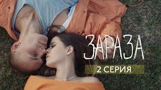 Elvira T – Зараза (Премьера!)