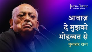 आवा‌‌ज़ दे मुझको मोहब्बत से | Munawwar Rana Ki Shayari | Jashn-e-Rekhta - Download this Video in MP3, M4A, WEBM, MP4, 3GP