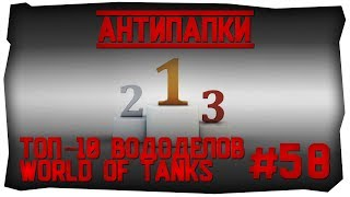 АнтиПапки #58: ТОП-10 ВОДОДЕЛОВ WORLD OF TANKS