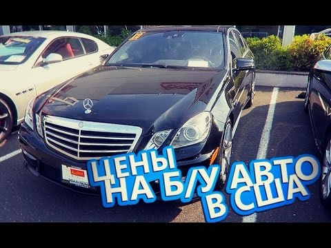 Рынок Б/У авто в Америке.  Цены. Мерседес E63 AMG за 3 млн руб.