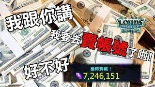老皮王國紀元精華 老皮發財拉~爽賺67萬!