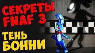 Five Nights At Freddy's 3 - ТЕНЬ БОННИ (Shadow Bonnie)