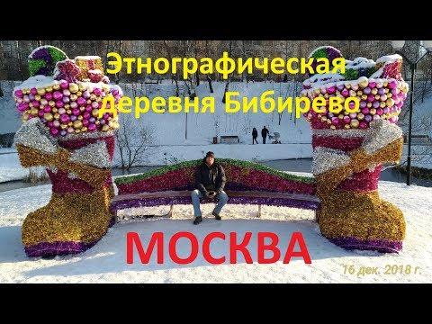 Москва. Этнографическая деревня Бибирево 12+