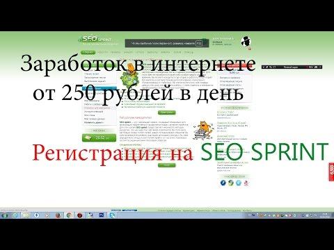 Заработок от 250 рублей в день   регистрация на SEO sprint