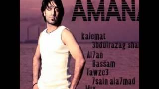 مازيكا حسين الاحمد امانه تحميل MP3