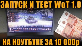 ЗАПУСК И ТЕСТ WoT 1.0 НА НОУТБУКЕ ЗА 10 000р .. ОЧЕНЬ СЛАБОМ [ World of Tanks ]