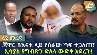 Ethiopia ጃዋር በእናቱ ላይ የሰራው ግፍ ተጋለጠ፣ ኢሳያስ የግብጽን ድለላ ውድቅ አደረጉ!