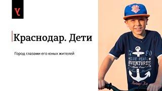 Краснодар. Дети. выпуск 2-й: Влад, 9 лет