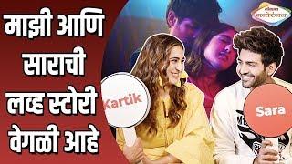 Sara Ali Khan आणि Karthikची लव्ह स्टोरी त्यांच्या जबानी | Love Aaj Kal 2020