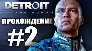 НАШЕ БУДУЩЕЕ - Detroit: Become Human - #2 [Стрим, Прохождение, Обзор]