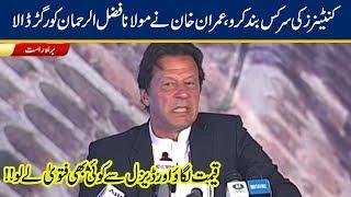PM Imran Khan Blasts Fazlur Rehman And JUI F Dharna!!