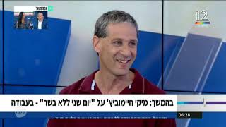 Watch Yossi interview for 'Keshet' networks' morning show about Chiral separation (HEBREW)