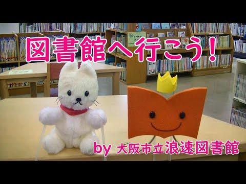 大阪市立浪速図書館「図書館へ行こう!」