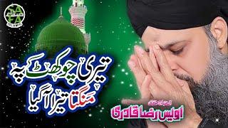 Ramzan Special Heart Touching Kalam   Owais Raza Qadri   Teri Chokhat   Safa Islamic