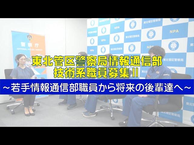 東北管区警察局情報通信部技術系職員募集Ⅱ