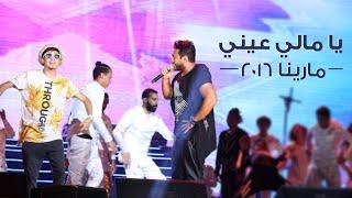 Ya Mali Aaeny - Tamer Hosny .. Marina 2016 / يا مالي عيني - تامر حسني  .. مارينا ٢٠١٦