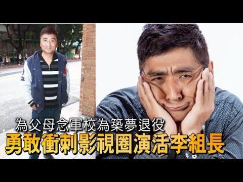 編劇前妻助攻 李鳳新化身李組長衝刺影視夢  蘋果娛樂   台灣蘋果日報