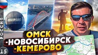 БЕЗУМНЫЙ АВТОПРОБЕГ МОСКВА-ВЛАДИВОСТОК 3 серия. Интересные факты про Омск, Новосибирск, Кемерово.