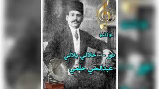 تحميل و مشاهدة عبدالحي حلمي /دور حلالي بلالي /علي الحساني MP3