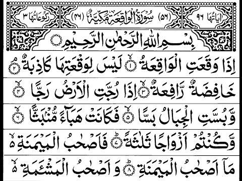 Surah Al Waqiah Beautiful