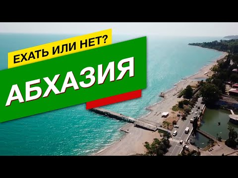 Абхазия 2019: ЕХАТЬ или НЕТ?? Отдых в Новом Афоне