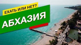 Рыбалка в новом афоне абхазия где можно