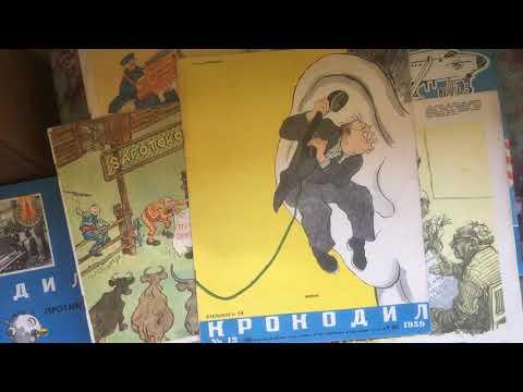 Обзор юмористических журналов советского периода видео
