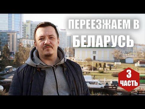 Переезжаем в Беларусь (ч.3). Оформление документов