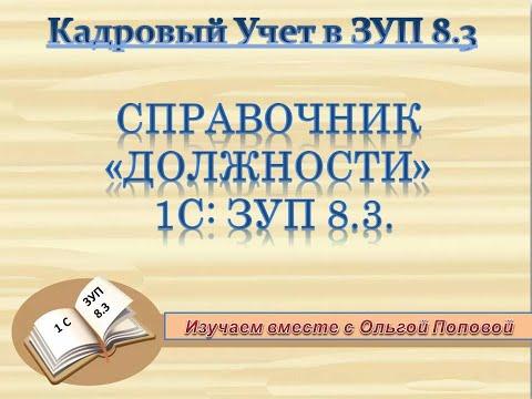 """Справочник """"Должности"""" в ЗУП 8.3."""