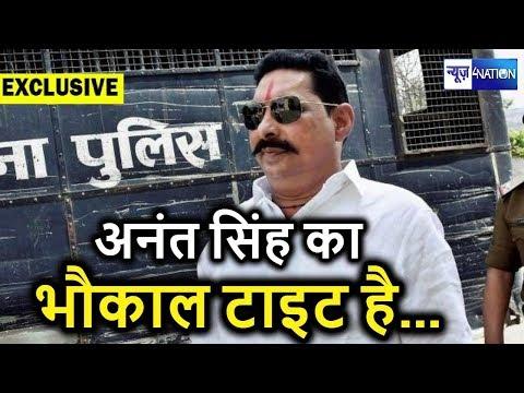 Anant Singh के सामने किसी की नहीं चल रही, देखें कैसे समर्थक MP-MLA Court के बाद ले रहे हैं आर्शीवाद