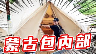 英雄神秘客EP9 - 高雄有蒙古包!?