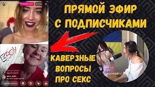 ПРЯМОЙ ЭФИР С ПОДПИСЧИКАМИ ❤️ Надя Дорофеева